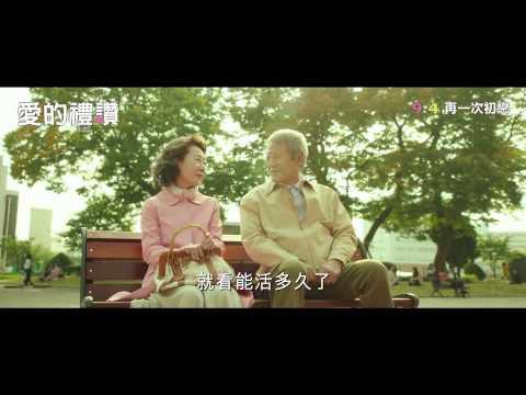 《愛的禮讚》中文預告