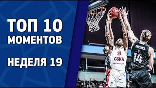 Ike Udanoh and Maksim Marchuk in Top 10 moments of the 19-th week in the VTB United League