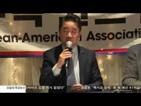 퀸즈한인회 신임이사장 선출 3.16.17 KBS America News