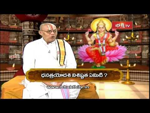 Significance of Dhanteras Puja (Dhantrayodashi)   Dharma sandehalu - Episode 535_Part 1