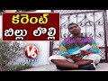 Sathi Worried Over High Electricity Bill | Sathi Conversation With Savitri | Teenmaar News