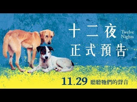 【十二夜】Twelve Nights 官方正式預告HD_11月29日上映