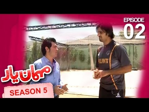 Video Mehman-e-Yar - Season 5 - Episode 2 / مهمان یار - فصل پنجم - قسمت دوم download in MP3, 3GP, MP4, WEBM, AVI, FLV January 2017