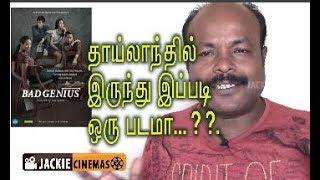 Nonton Bad Genius (2017)  Thailand  Movie Review in Tamil By Jackiesekar   Jackiecinemas Film Subtitle Indonesia Streaming Movie Download
