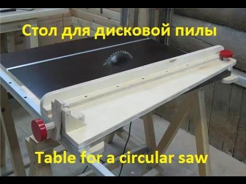 Циркулярный стол из ручной пилы своими руками