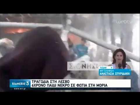 Τραγωδία στη Λέσβο – 6χρονο παιδί νεκρό σε φωτιά στη Μόρια | 16/03/2020 | ΕΡΤ