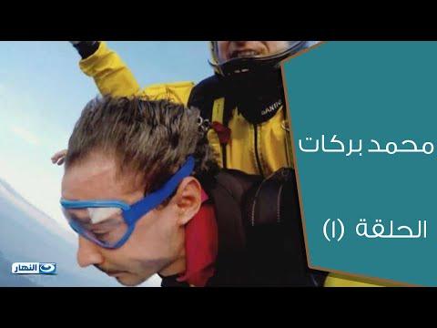 """برنامج """"التجربة الخفية"""": الحلقة 1 (محمد بركات)"""