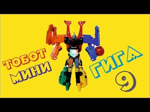 Набор Тобот Атлон 2 серия – Купить Игрушку-Трансформер в Москве недорого