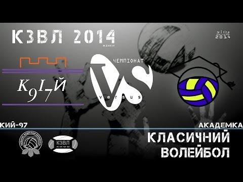 [KZL 2014 volleyball] Кий-97 - Академка 12.04.2014 (видео)