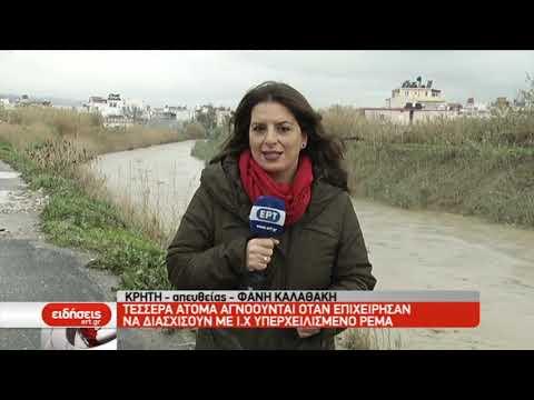 Συνεχίζονται οι έρευνες για τα τέσσερα άτομα που αγνοούνται στη Κρήτη | 17/02/2019 | ΕΡΤ