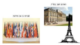 ישראל חוגגת חמש שנים ב-OECD