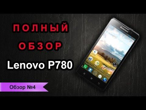 Lenovo P780 инструкция пользователя - фото 7