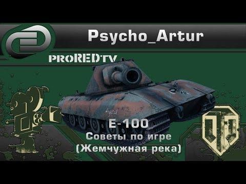 E-100 Советы по игре (Жемчужная река)