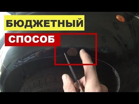 Как убрать паучки на кузове своими руками