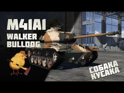 M41A1 Walker Bulldog \