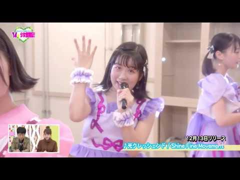 , title : '「コロムビアアイドル育成バラエティ 14☆少女奮闘記!」 #40 Shinefinemovement 「光クレッシェンド」初披露'