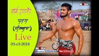 Dhanana ( Haryana ) Kabaddi Tuornament Live 03 March 2018/www.123Live.in