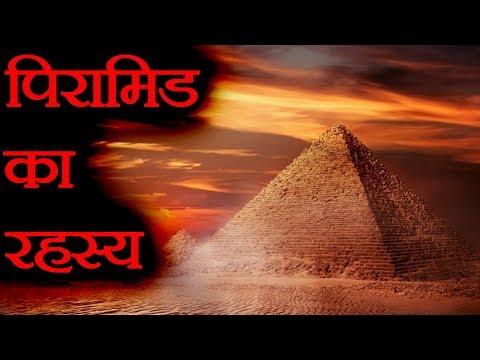 पिरामिड का रहस्य  | Biggest Fascinating Facts About the Ancient Egypt