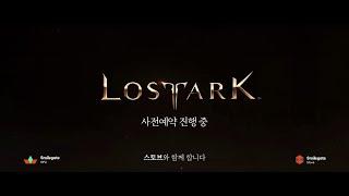 Lost Ark — письмо Риши про контент для новичков