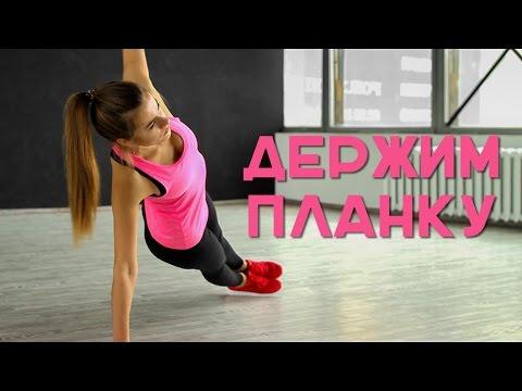Планка - самое эффективное упражнение для стройного тела от [Wоrкоuт | Будь в форме] - DomaVideo.Ru