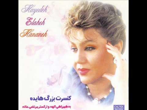 Hayedeh - Azadeh | هایده - آزاده