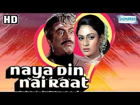 Naya Din Nai Raat (HD & Eng Subs) - Sanjeev Kumar | Jaya Bhaduri | Lalita Pawar- Hit Hindi Movie