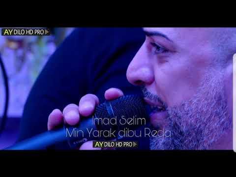 Imad Selim  - Min Yarak dibu Reda 2018 New / AY DILO HD PRO
