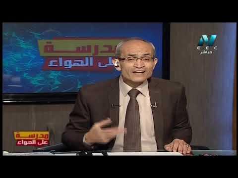 أحياء الصف الثالث الثانوي 2020 - الحلقة 15 - تابع التكاثر فى الإنسان - تقديم أ/ حسن محرم