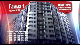 Жилой комплекс «Гамма» от компании «Промсервис»