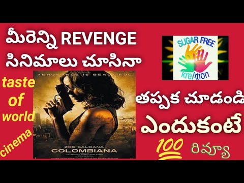 Colombiana movie explained in telugu by sugar free kreation