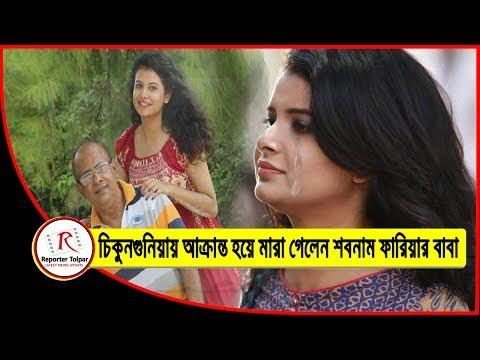 চিকুনগুনিয়ায় আক্রান্ত হয়ে মারা গেলেন অভিনেত্রী শবনাম ফারিয়ার বাবা  Actress Shabnam Faria Father Dead