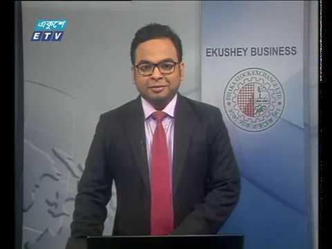 Ekushey Business || বিজনেস সংবাদ || 09 October 2019 || ETV
