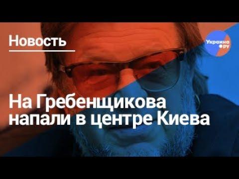 На Гребенщикова напали в центре Киева (видео)