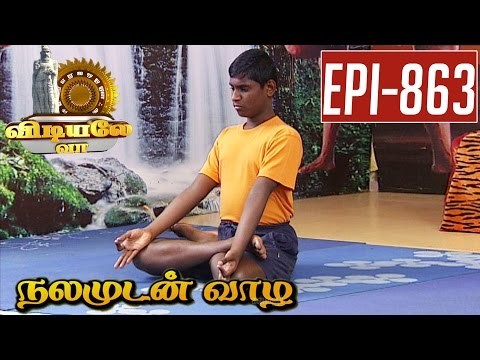 Sirasasana--Vidiyale-Vaa-Epi-863-Nalamudan-vaazha-08-09-2016
