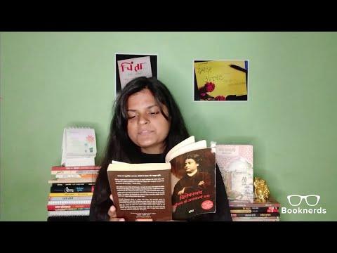 पुस्तक समीक्षा | विवेकानंद : जीवन के अनजाने सच
