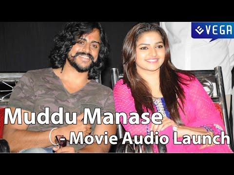 Muddu Manase Movie Audio Launch