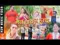 Man Ghayal Hunchha - Amritam Sunar & Maya Tilija