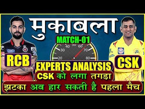 CSK को लगा तगड़ा झटका अब हार सकती है पहला मैच | RCB VS CSK 1STMATCH PREDICTION | IPL 2019 VIDEOS