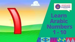 Learn Arabic Numbers 1-10 Children's Counting Video العربية للأطفال