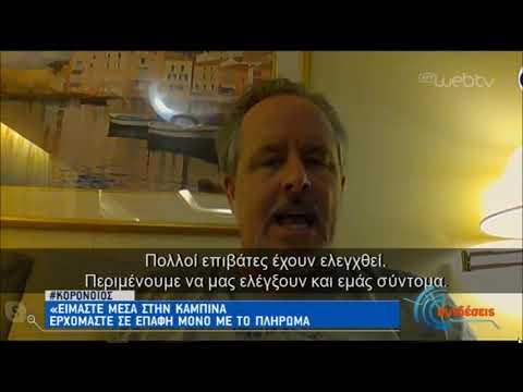Ο Ελληνοαμερικανός Mathew Smith αποκλειστικά στην ΕΡΤ για το πως περνούν στο κρουαζιερόπλοιο