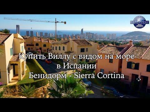 Купить виллу с видом на море в Испании Sierra Cortina Бенидорм. Недвижимость в Испании