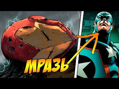 Умер ли Тони Старк и почему Капитан Америка мразь. Гражданская Война 2 - пересказ сюжета - DomaVideo.Ru