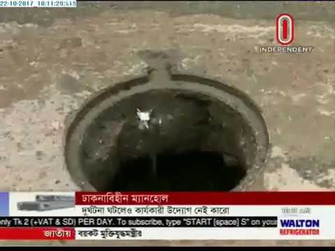Open manholes threat to Dhaka pedestrians (22-10-2017)