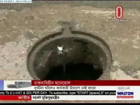 Open manholes threat to Dhaka pedestrians (22-10-2017)