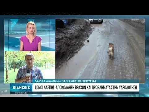 Παραμένουν αποκλεισμένοι οικισμοί στην Καρδίτσα   26/09/2020   ΕΡΤ