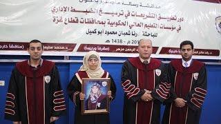 مناقشة رسالة ماجستير الباحثة رنا شعبان محمود أبو كميل