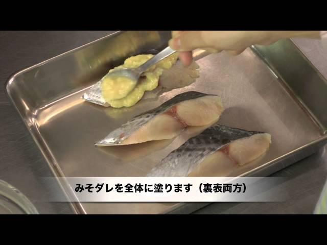 1月『さわらのみそ漬け』レシピ