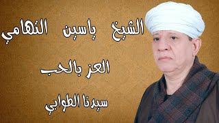 الشيخ ياسين التهامي - العز بالحب - سيدنا الطوابي 2014 Yassin El Tohamy