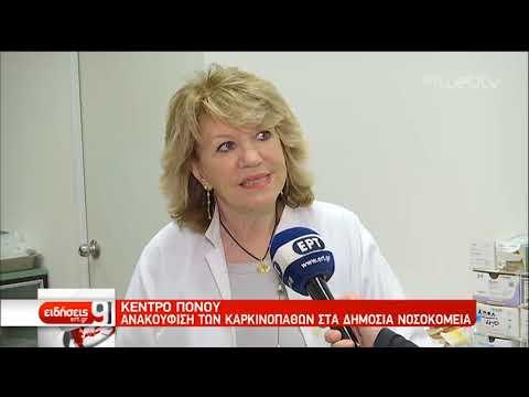 Κέντρα Πόνου: Ανακούφιση των καρκινοπαθών στα δημόσια νοσοκομεία | 9/2/2019 | ΕΡΤ