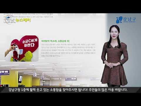 강남 뉴스레터 2018년 11월